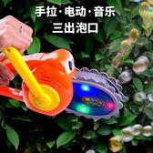 電動玩具兒童電鋸泡泡機燈光音樂卡通泡泡槍自動吹泡泡玩具 卡米優品