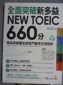 【書寶二手書T1/語言學習_QKB】全面突破NEW TOEIC新多益660分_Dean Liao_有光碟