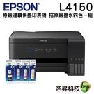 【買一送四色墨水一組】EPSON L41...