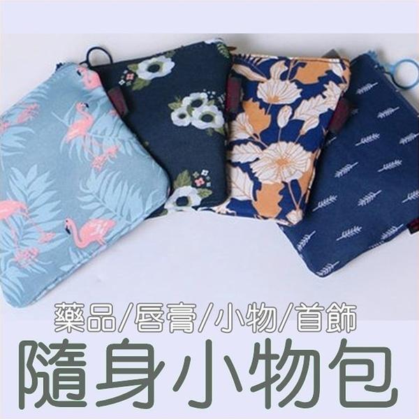 隨身小物包 化妝包 女包 收納包 出差 隔袋 小包 衛生棉包 收納