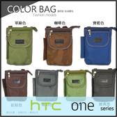 ●Sport 通用型貼身腰包/豎套/收納包/手機袋/HTC ONE MAX T6 803S/mini M4/M7 801e/M8/M9/M9+/ME/E8/E9/E9+/A9/X9