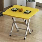 折疊桌 小戶型折疊桌子簡約吃飯桌家用桌簡易戶外便攜式擺攤桌可折疊餐桌【快速出貨八折鉅惠】