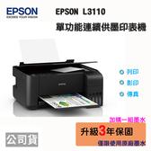 【加購墨水升級3年保固】EPSON L3110 高速三合一原廠連續供墨印表機 + T00V四色墨水一組