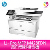 分期0利率 HP LJ- Pro MFP M428FDN 黑白雷射複合機