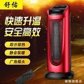 電暖器家用立式取暖器辦公室浴室搖頭小太陽暖風機wy