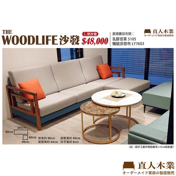 日本直人木業-THE WOODLIFE系列 保固三年/高品質/可訂製設計師沙發(L型)