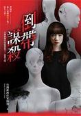 (二手書)倒帶謀殺:台灣推理作家協會第十一屆徵文獎作品集