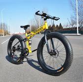 自行車-20/24/26寸沙灘雪地自行車大粗寬4.0輪胎男女成人學生折疊山地車 完美情人館YXS