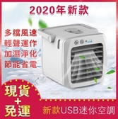 智慧空調扇冷風機家用冷氣扇製冷器戶外小型空調車載宿舍冷風扇現貨(免運快出)