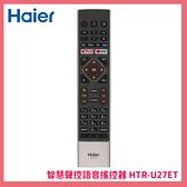 可刷卡◆Haier海爾 智慧聲控語音搖控器 HTR-U27ET 適用LE55U6900UG LE50U6950UG◆