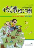 悅讀旅行團-低年級(1)