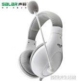 Salar/聲籟 A566頭戴式台式電腦耳機電競游戲耳麥帶麥話筒重低音 優樂美