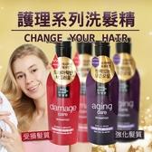 韓國 Mise en scene 護理系列洗髮精 680ml 洗髮精 平衡 亮澤  保濕 修護