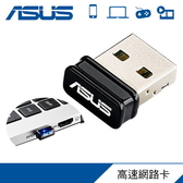 【ASUS 華碩】USB-N10 N150 迷你無線網路卡