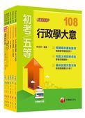 108年【一般行政】初等考試‧地方五等課文版全套