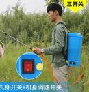 24H現貨·20L噴霧器噴藥器電動農用噴藥機背負式多功能充電打藥機高壓鋰電晴天時尚