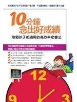 二手書《10分鐘念出好成績:每個孩子都適用的高效率念書法》 R2Y ISBN:9789866616464