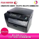 分期0利率 富士全錄 FujiXerox CM115w 三合一彩色S-LED無線複合機