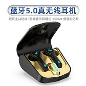 藍牙耳機 遊戲耳機無線藍牙耳機 炫酷TWS耳機【快速出貨】