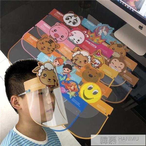 防護臉罩防飛沫面罩透明塑料護目罩面具面照全臉覃隔離面屏帽兒童 夏季新品