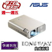 【送好康禮】華碩 ASUS ZenBeam Go E1Z USB掌上式行動電源LED投影機