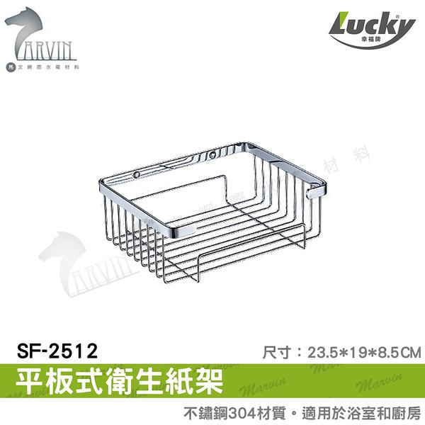《幸福牌》不鏽鋼 平板式衛生紙架 SF-2512 衛浴配件精品