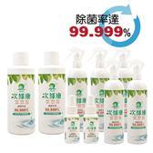 次綠康除菌液組合組(350mlx5+60mlx2+1L濃縮x2)