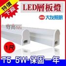 含稅【奇亮精選】大友 T5 1尺層板燈 一體成型5W 鋁材支架燈 LED層板燈(含串接線) 間接照明