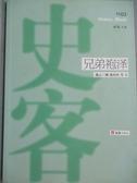【書寶二手書T9/社會_XDC】兄弟袍澤_薩蘇