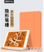 ipadmini5保護套帶筆槽ipad蘋果9.7英寸平板筆套新款air3硅膠超薄  遇見生活