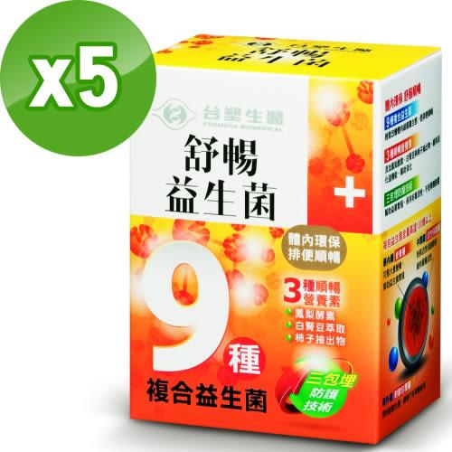 連假特賣《台塑生醫》舒暢益生菌(30包入/盒) 5盒/組