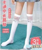 3雙裝兒童中筒襪夏季薄款白色純棉襪子半腿過膝蓋女童寶寶長筒襪 【風鈴之家】