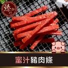 蜜汁豬肉條 150g【臻御行】...