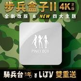 【步兵盒子2代】雙重送!有碼台一年&LiTV影視!全台第一成人影音電視盒 步兵盒子2代4K【迪特軍】