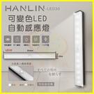 HANLIN-LED30 可變色LED自動感應燈 磁吸燈管30.6cm人體感應燈 照明手電筒 壁掛黏貼小夜燈 緊急照明燈
