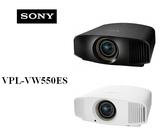 【獨家贈專業色彩校正-名展音響】SONY VPL-VW550ES(VW55) 4K家庭劇院3D投影機 另售VW320ES(白色)