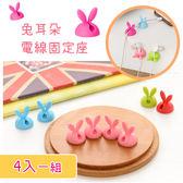 文具 兔耳朵電線固定座 (4入一組)  【PMG614】123OK