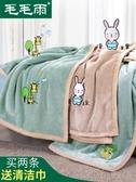 小毛毯被子加厚珊瑚絨毯子辦公單人女宿舍午睡學生保暖冬季