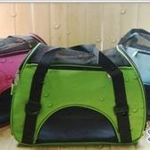寵物包-高檔透氣網格貓狗肩背寵物外出提籠4色69b21【時尚巴黎】