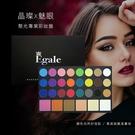 Egale伊加麗 聚光專業彩妝盤 紙圖專用 美容考試檢定專用 乙丙級檢定考試