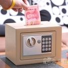 大號超大容量存錢罐大人用家用儲存儲蓄保險柜密碼箱可存可取兒童 小時光生活館