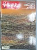 【書寶二手書T3/雜誌期刊_YIN】藝術家_496期_夏畹與阿卡迪亞主義