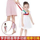 兒童防走失帶牽引繩 寶寶嬰幼兒小孩防丟失背包學步帶兒童防丟繩   可然精品鞋櫃