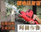 電鋸鋰電往復鋸馬刀鋸充電式手提電鋸家用木工電動伐木鋸小型鋸子手鋸mks 阿薩布魯
