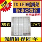 【奇亮科技】東亞照明-2尺3管LED輕鋼架燈具 附原廠燈管 LTTH2345 取代T-BarT8T9輕鋼架燈具附發票