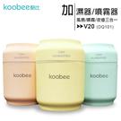【一次團購10個-顏色可混搭】koobee酷比 V20 易拉罐三合一加濕器/噴霧器(附風扇/LED燈)
