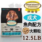 [寵樂子]《Oven-Baked烘焙客》成犬深海魚配方-大顆粒 12.5磅 / 狗飼料