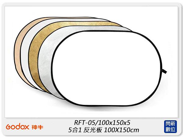 GODOX 神牛 100x150cm 反光板 金/銀/黑/白/半透明 5合1 (RFT-05/100x150x5 ,公司貨)