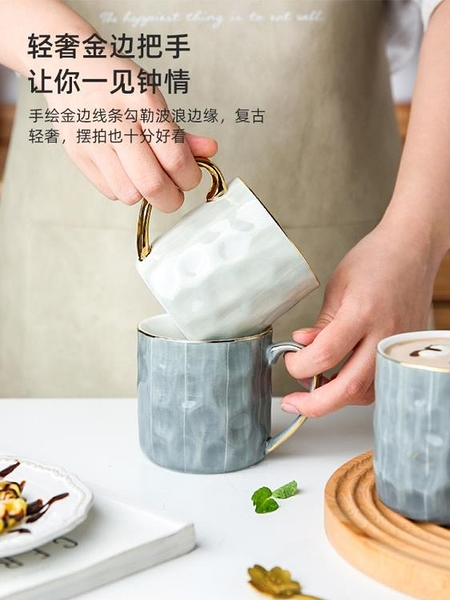 馬克杯 北歐ins創意簡約杯子 陶瓷杯女辦公室家用咖啡杯 【618特惠】