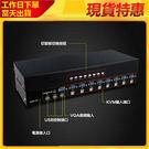 8路USB KVM切換器現貨【免運】